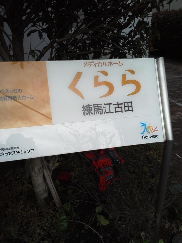 メディカルホームくらら江古田