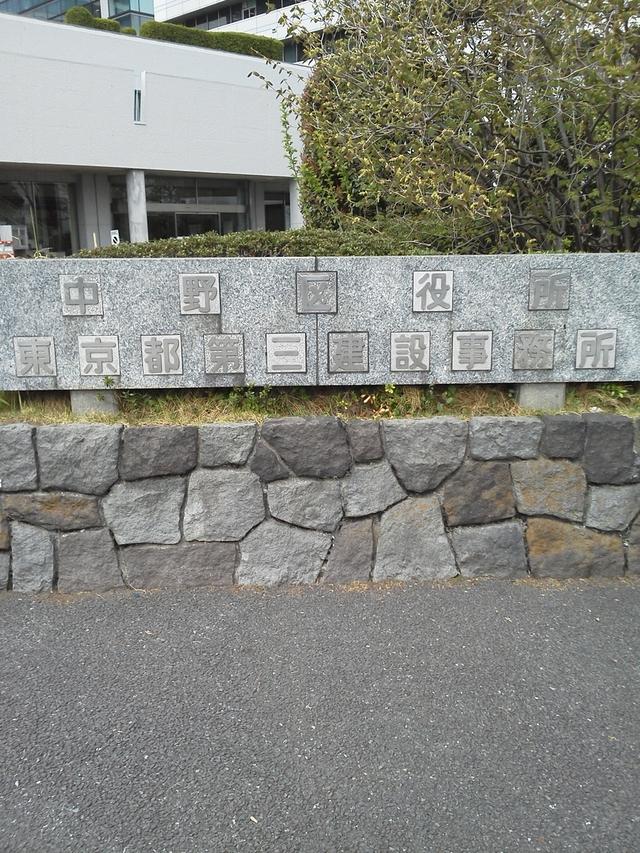 中野区役所
