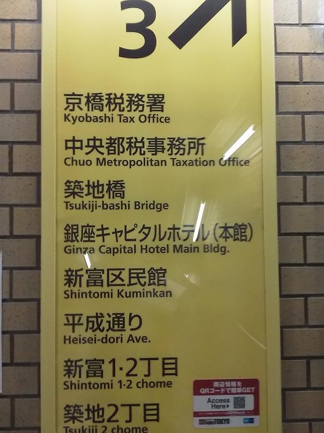東京メトロ有楽町線新富町駅3番出口