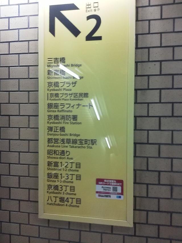 東京メトロ有楽町線新富町駅22番出口