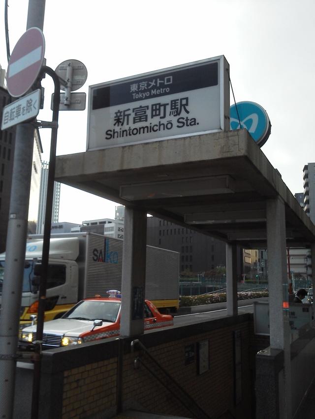 東京メトロ有楽町線新富町駅