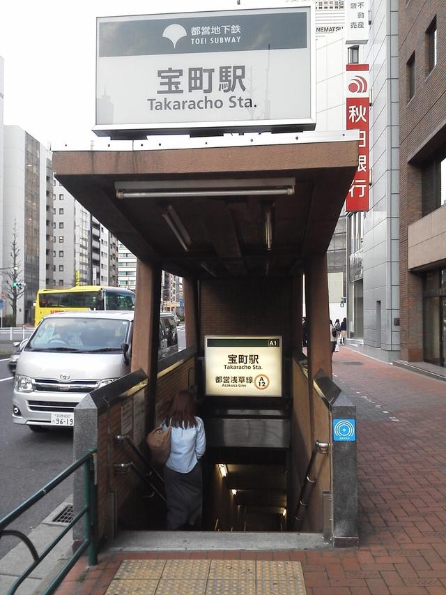 都営浅草線 宝町駅
