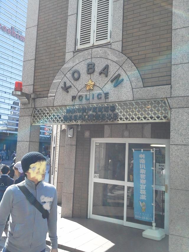 横浜駅西口の交番