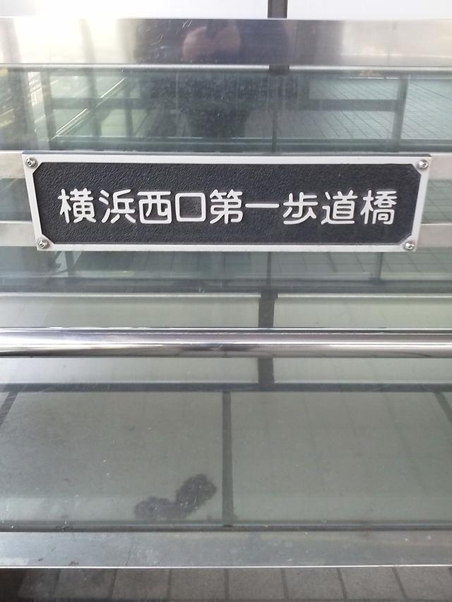 横浜西口第1歩道橋