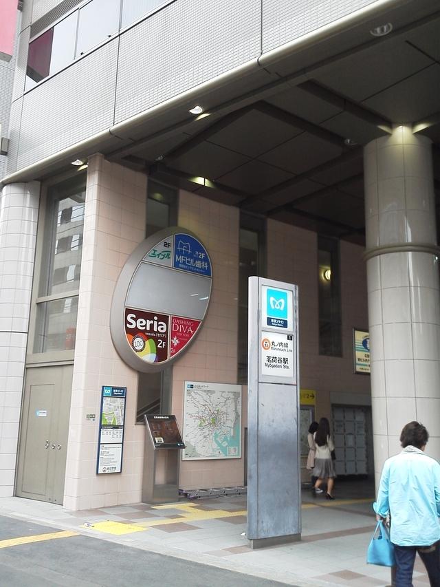 東京メトロ丸の内線 茗荷谷駅