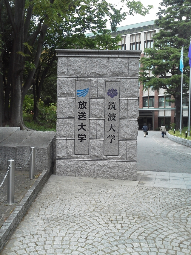 放送大学 東京文京センター 門