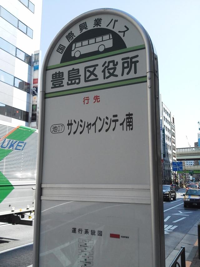 豊島区役所のバス停