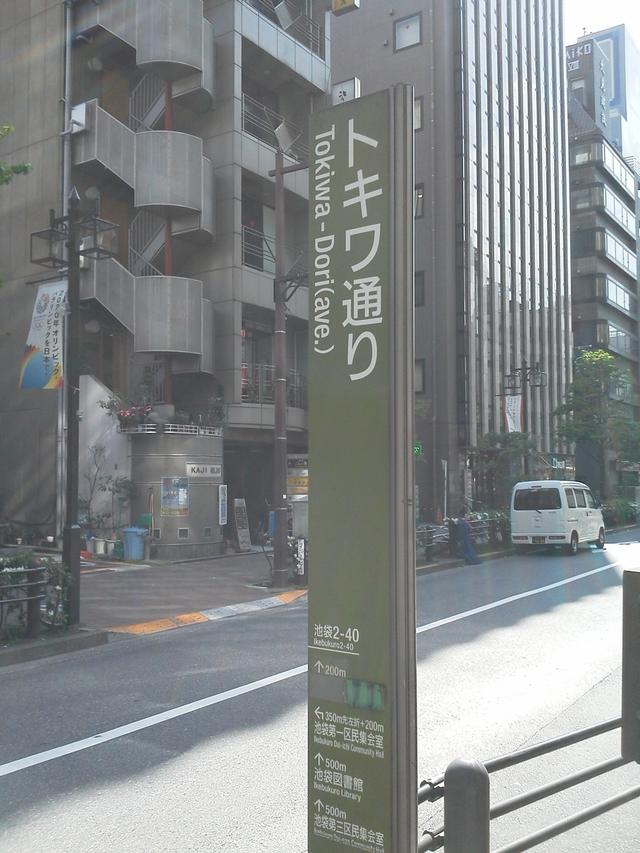 トキワ通り