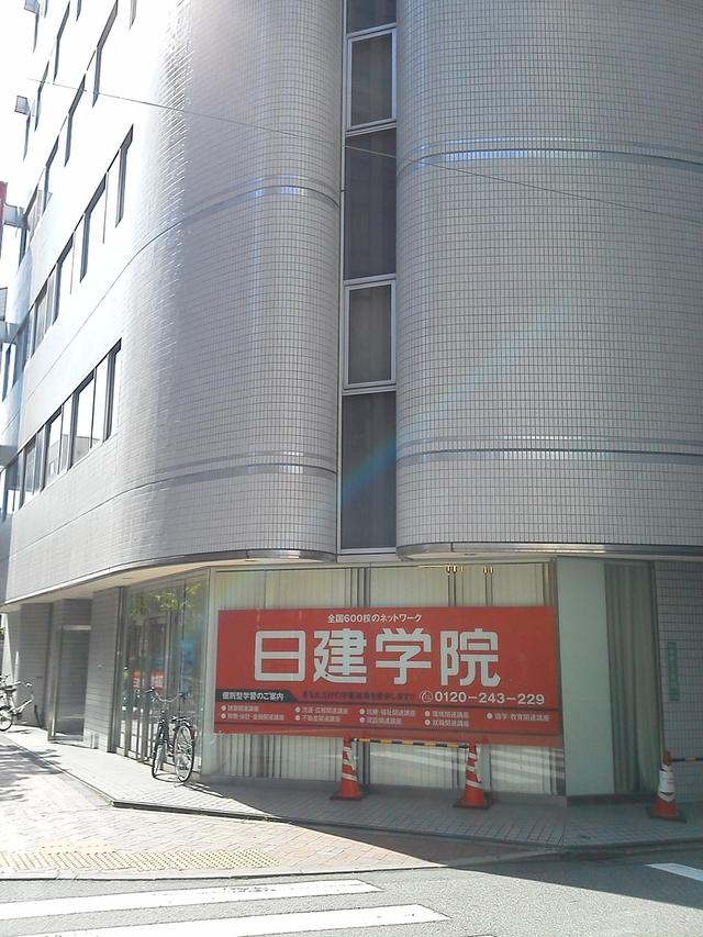 日建学院の看板