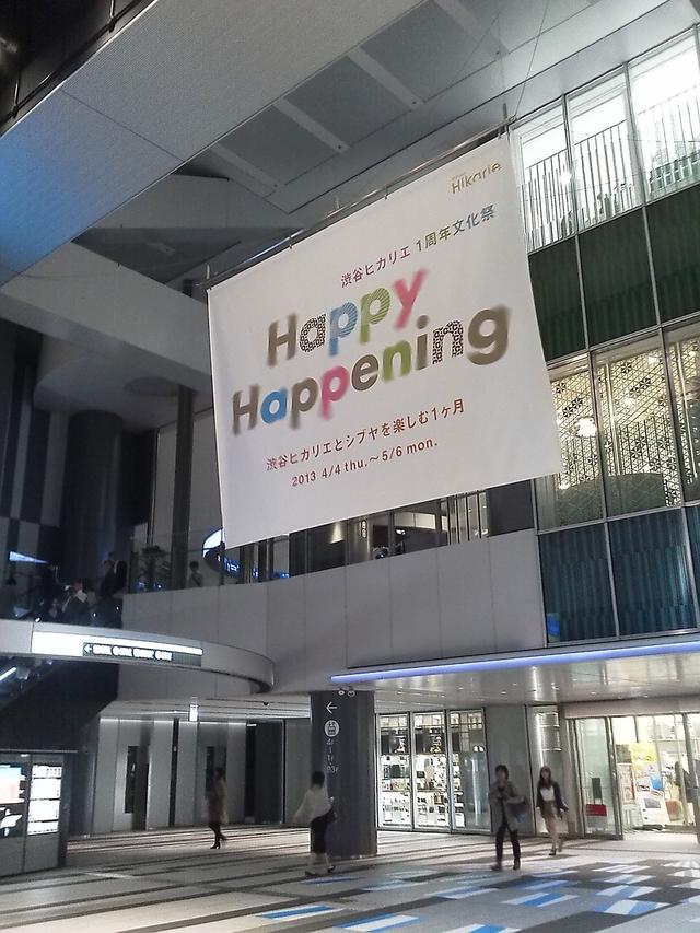 渋谷ヒカリエ地下 1周年記念の幕
