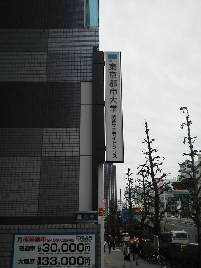 東京都市大学の看板