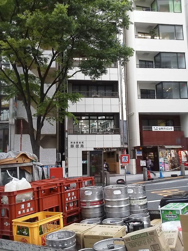 渋谷道元坂郵便局