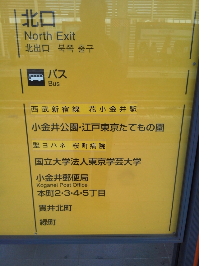 武蔵小金井駅 バス
