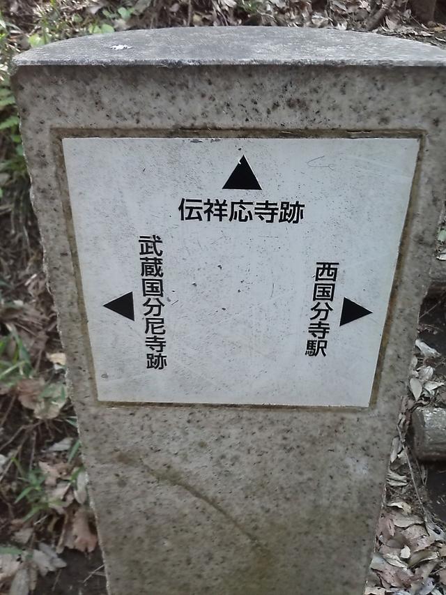 伝詳応寺跡