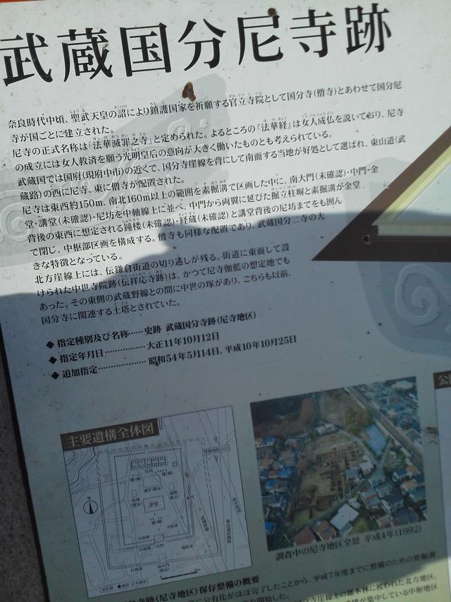 国分尼寺跡