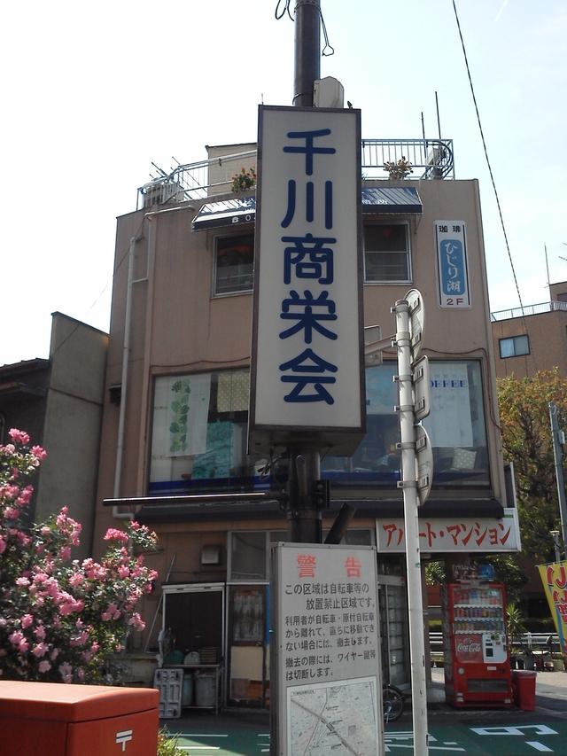 千川商栄会