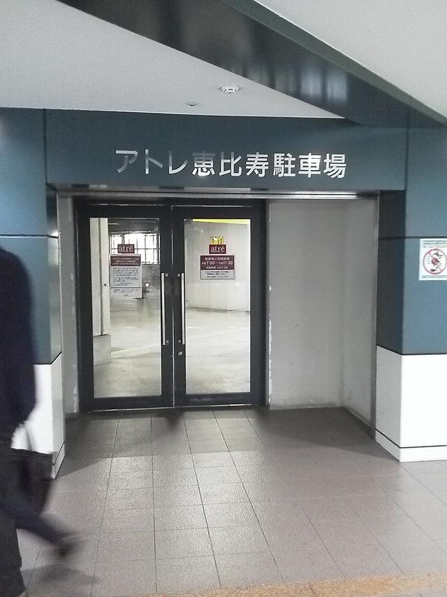 恵比寿アトレ駐車場入口