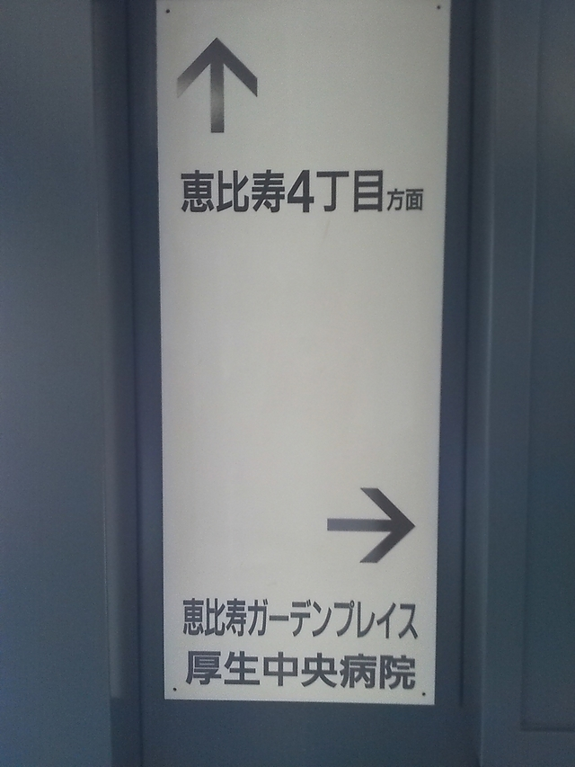 恵比寿スカイウォークの出入り口