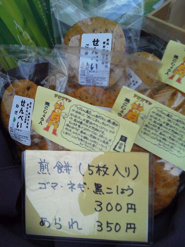 有機肥料の煎餅