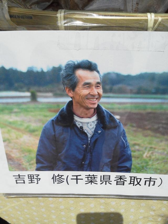 千葉の農家