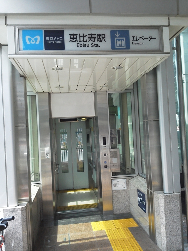地下鉄恵比寿駅