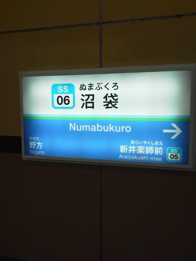 西武新宿線沼袋駅