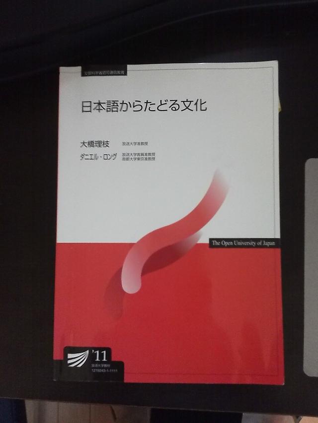 日本語からたどる文化