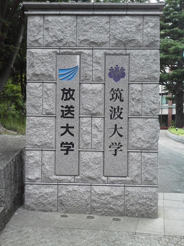 放送大学 東京文京センター門