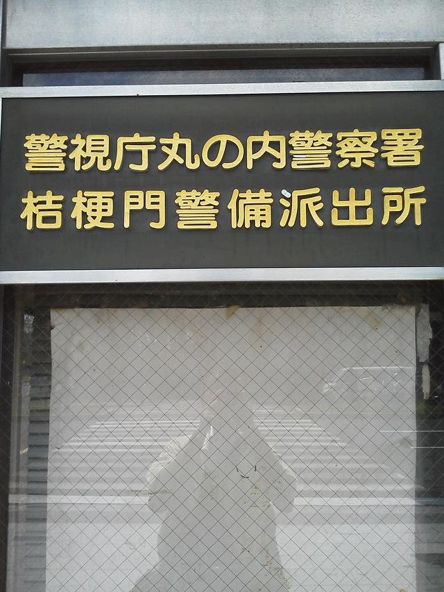 警視庁丸の内警察署桔梗門警備派出所