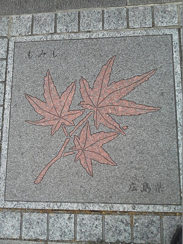 花の環 広島県