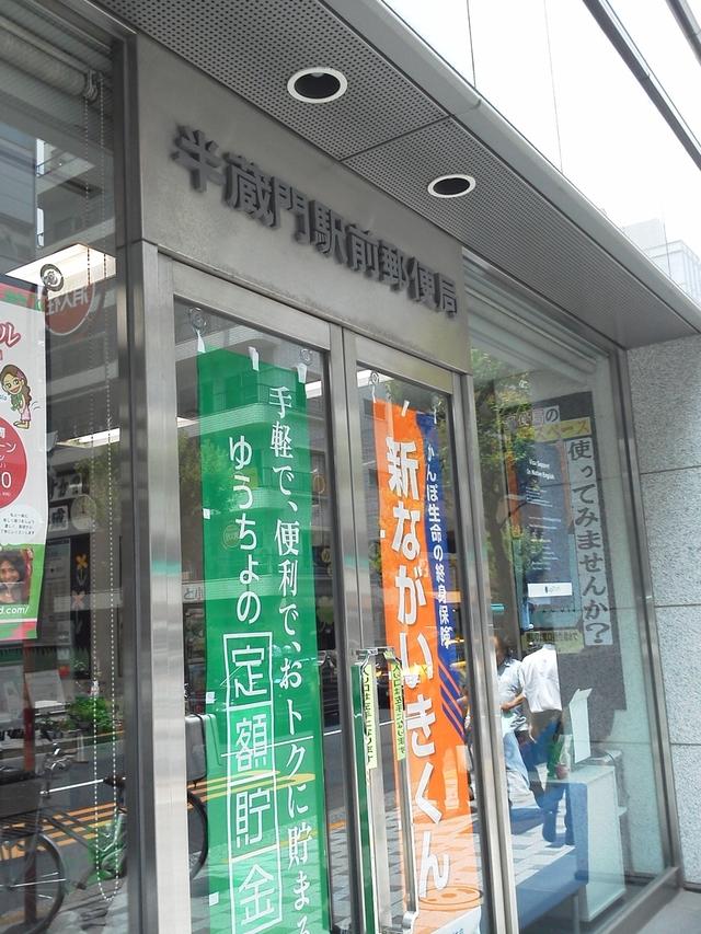 半蔵門駅前郵便局