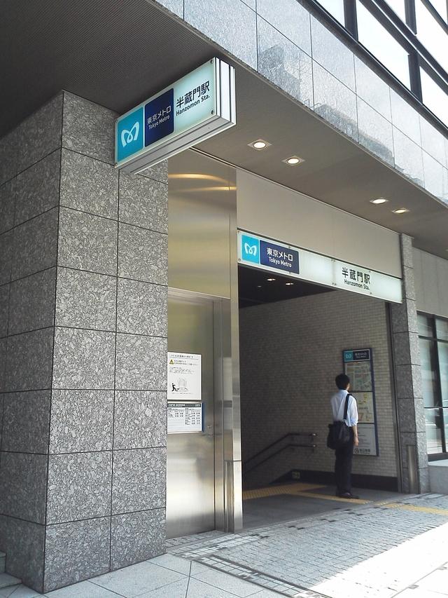 東京メトロの半蔵門駅