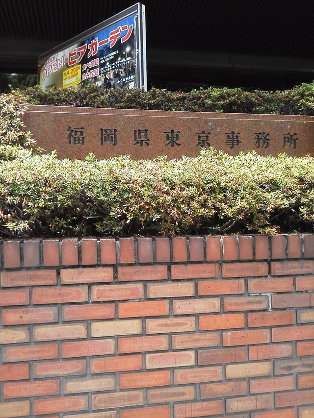 福岡県東京事務所