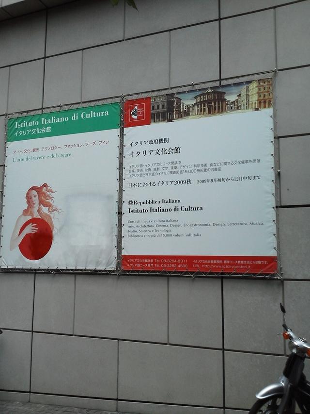 伊太利亜文化会館