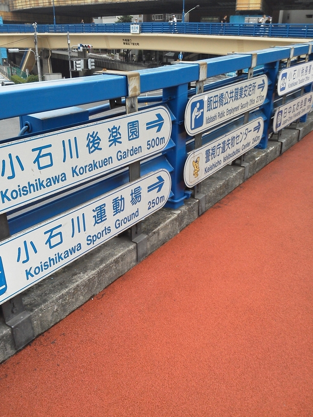 ハローワーク飯田橋(飯田橋公共職業安定所)への案内