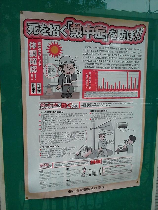 熱中症防止