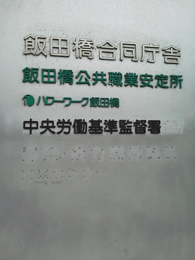 ハローワーク飯田橋(飯田橋公共職業安定所)