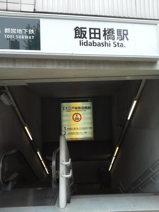 都営大江戸線飯田橋駅