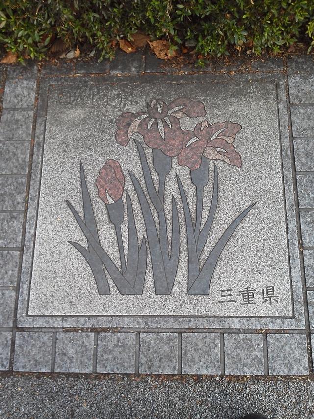 花の環 三重県