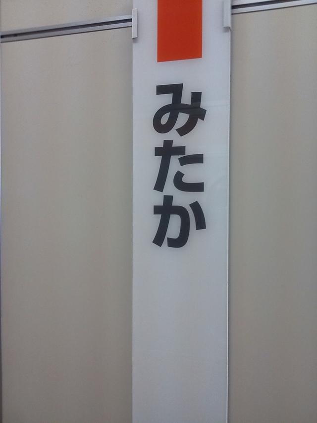 中央線三鷹駅