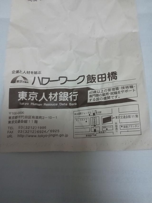 東京人材銀行の封筒