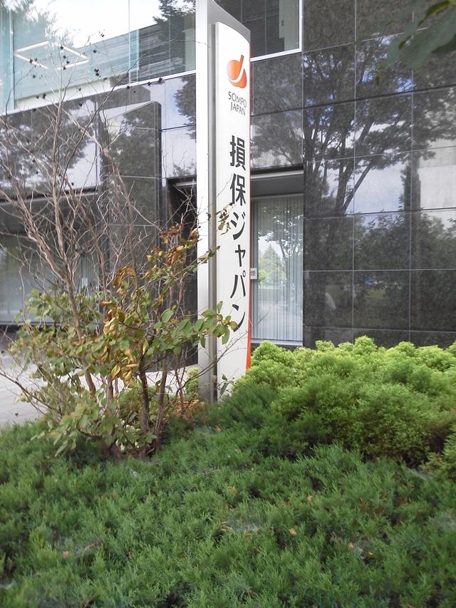 損保ジャパンの看板