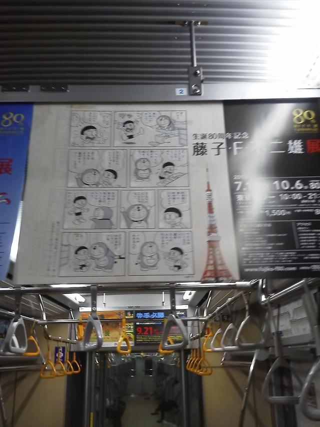 藤子F不二雄展ポスター
