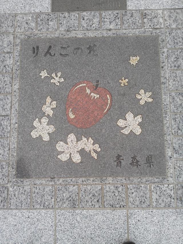 花の環 青森県