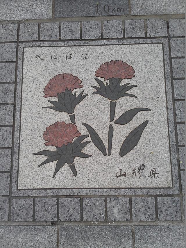 花の環 山形県