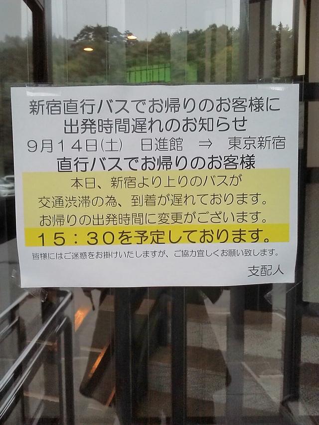 日進館 湯けむり荘 万座温泉ホテル 新宿直行バス