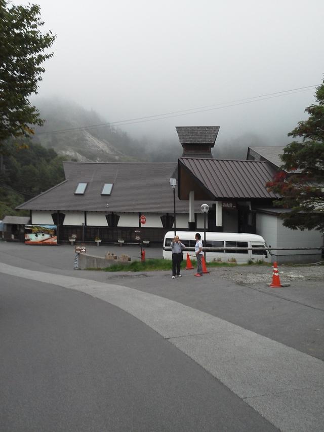 日進館 湯けむり荘 万座温泉ホテルの遠景