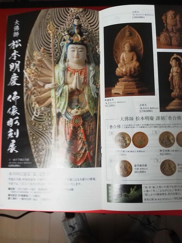 松本明慶仏像彫刻展