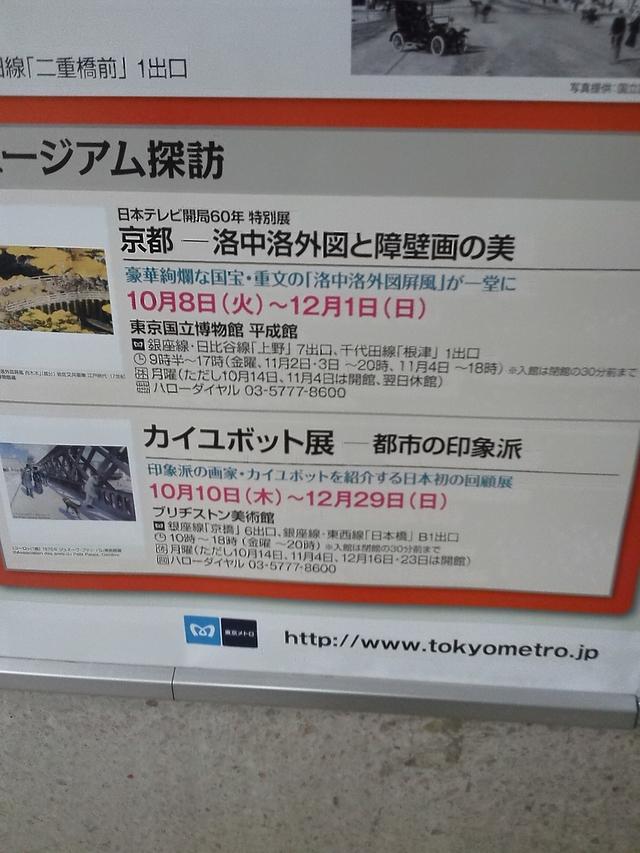 京都 洛中洛外図と障壁画の美
