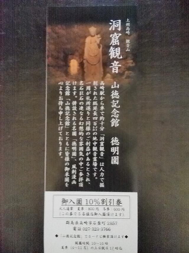 山徳記念館 徳明園 洞窟観音